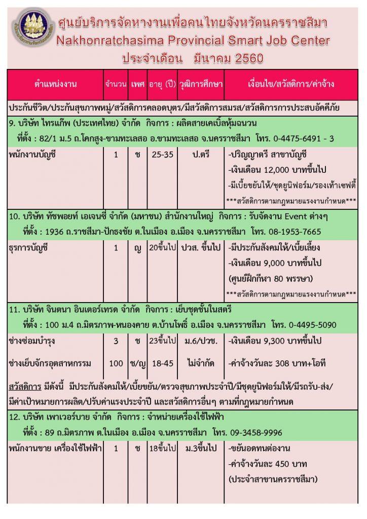 JOB-03-2560-page-005