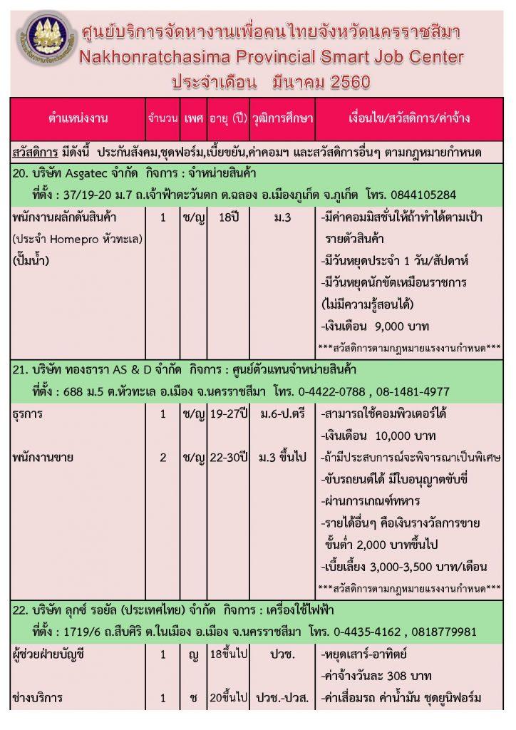 JOB-03-2560-page-008