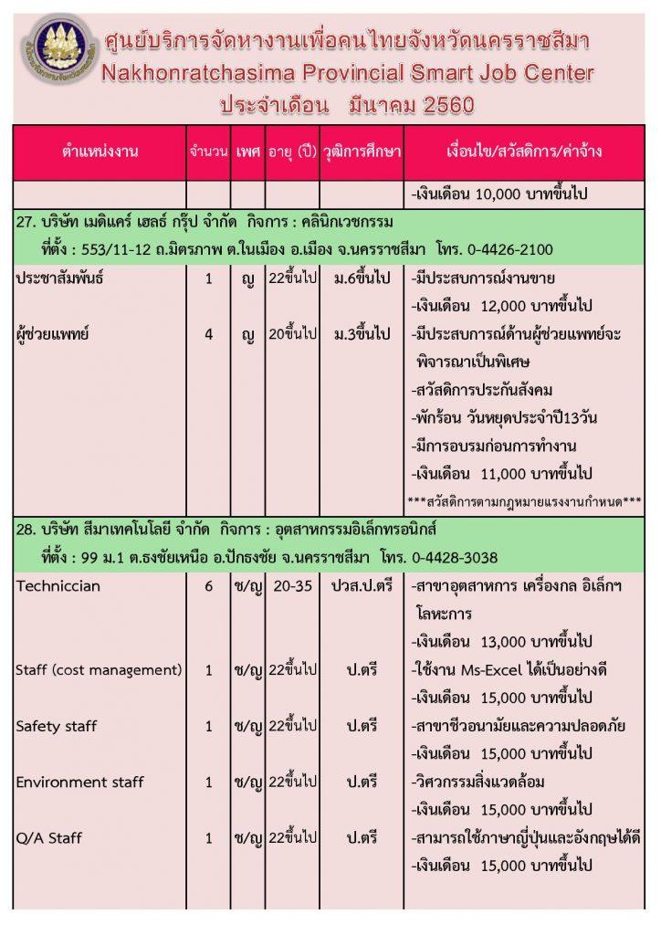 JOB-03-2560-page-010