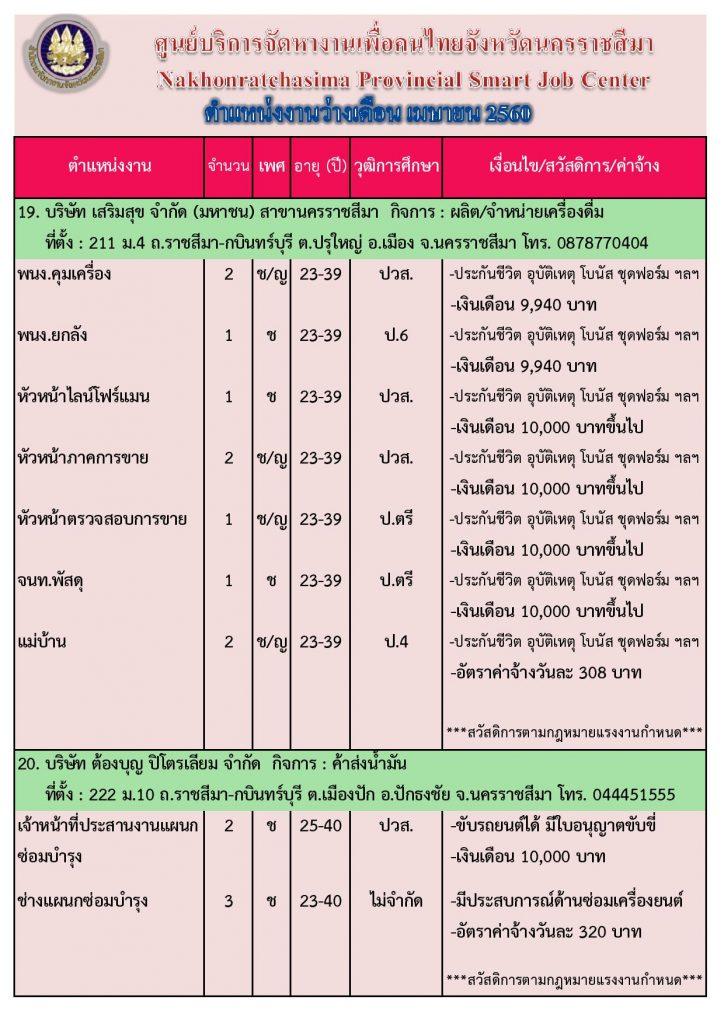 JOB-04-2560-page-007