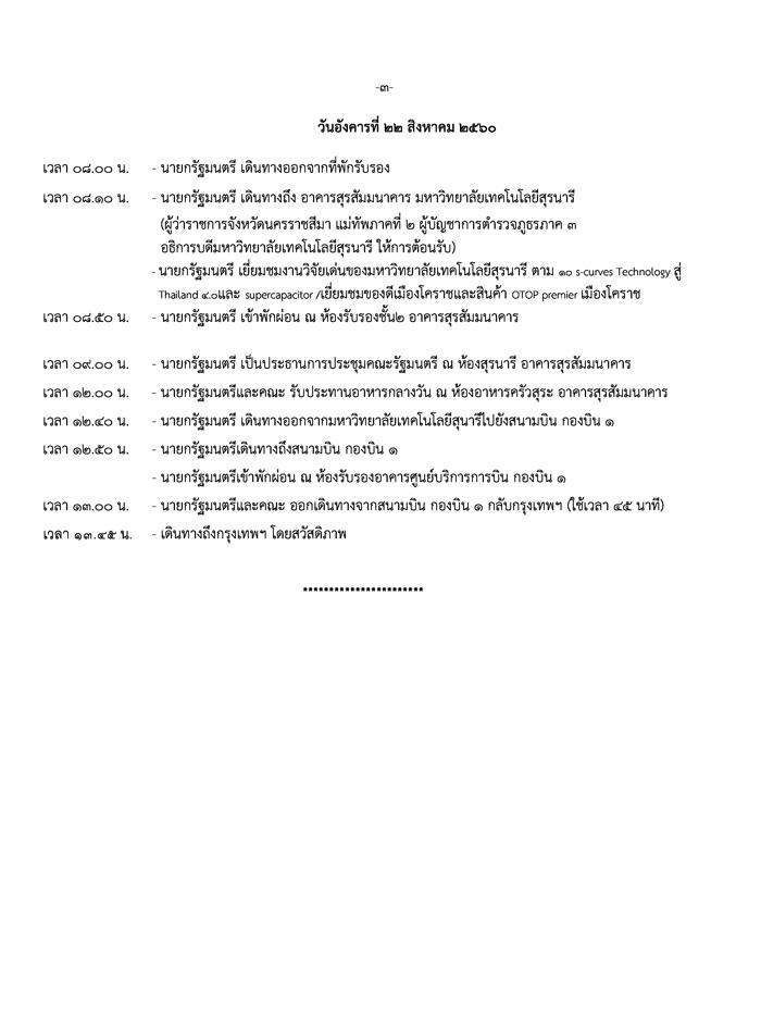 กำหนดการ ครม สัญจรโคราช-3