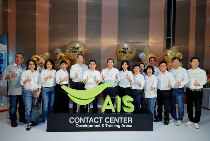 AIS Contact Center1
