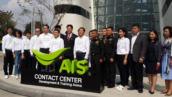 AIS Contact Center11