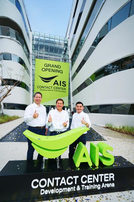 AIS Contact Center8