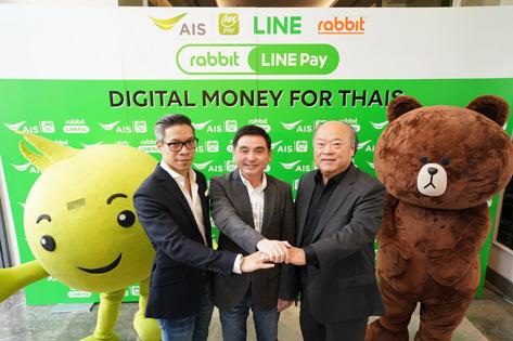 AIS mPAY & Rabbit Line Pay_1