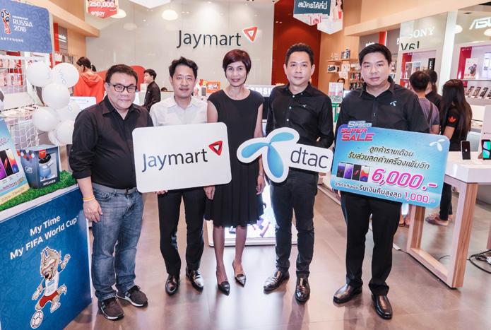 Jaymart dtac-1