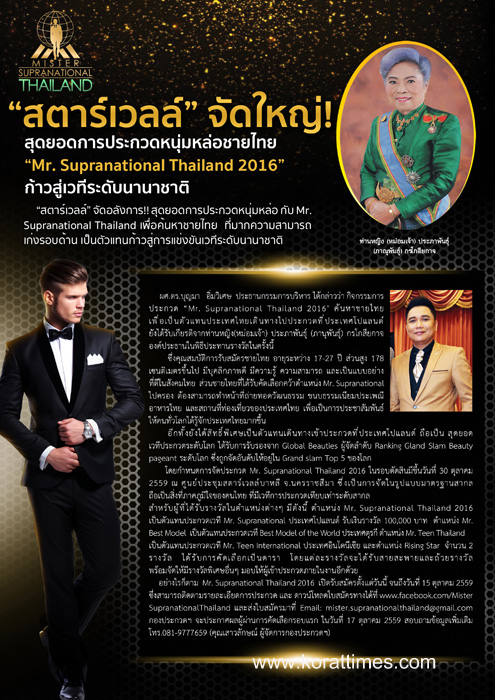 """เฟ้นหาหนุ่มหล่อ! โอกาสทองเปิดรับหนุ่มไทยก้าวสู่เวทีนานาชาติ """"Mr. Supranational Thailand 2016"""""""