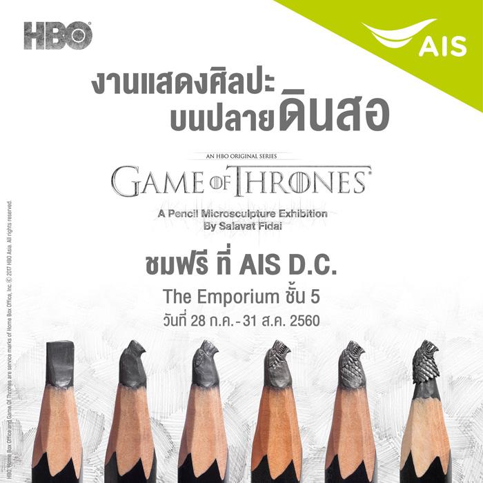 ครั้งแรก! lสุดยอดงานศิลป์ชื่อก้องโลกแกะสลักประติมากรรม GOT ขนาดจิ๋วบนปลายดินสอบินตรงโชว์ถึงเมืองไทยแล้ว