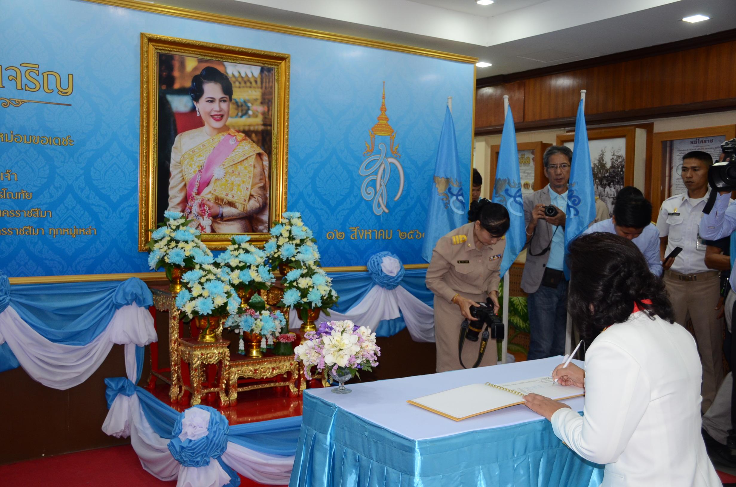 ผู้ว่าฯโคราชนำหัวหน้าส่วนราชการลงนามถวายพระพรสมเด็จพระราชินีในรัชกาลที่ 9