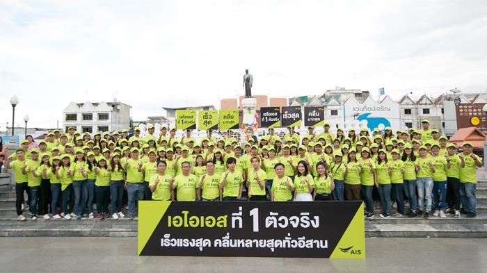 """ม่วนคักเด้อ!""""เป๊ก – แบมแบม"""" แท็กทีมเอาใจชาวอีสานการันตีสัญญาณ AIS เร็ว แรง ครอบคลุมทั่วไทย"""