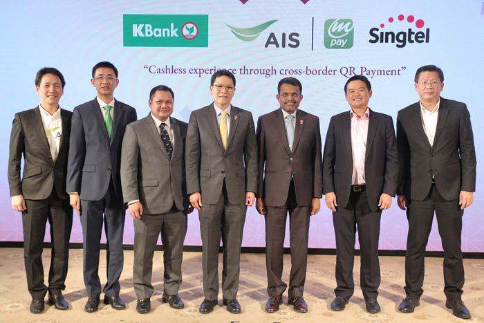 สะดวกสบาย! AIS จับมือ Singtel ลุยขยายบริการชำระเงินข้ามประเทศอย่างต่อเนื่อง