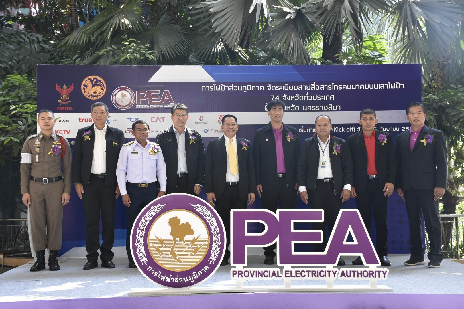 ได้เวลาจัดระเบียบเมือง ! PEA จับมือผู้ประกอบการธุรกิจสื่อสารจัดระเบียบสายสื่อสารโทรคมนาคมพร้อมกันทั่วประเทศ