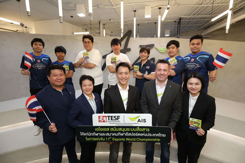 เอไอเอส หนุนนักกีฬาอีสปอร์ตไทยลุยศึกชิงแชมป์โลกที่เกาหลีใต้
