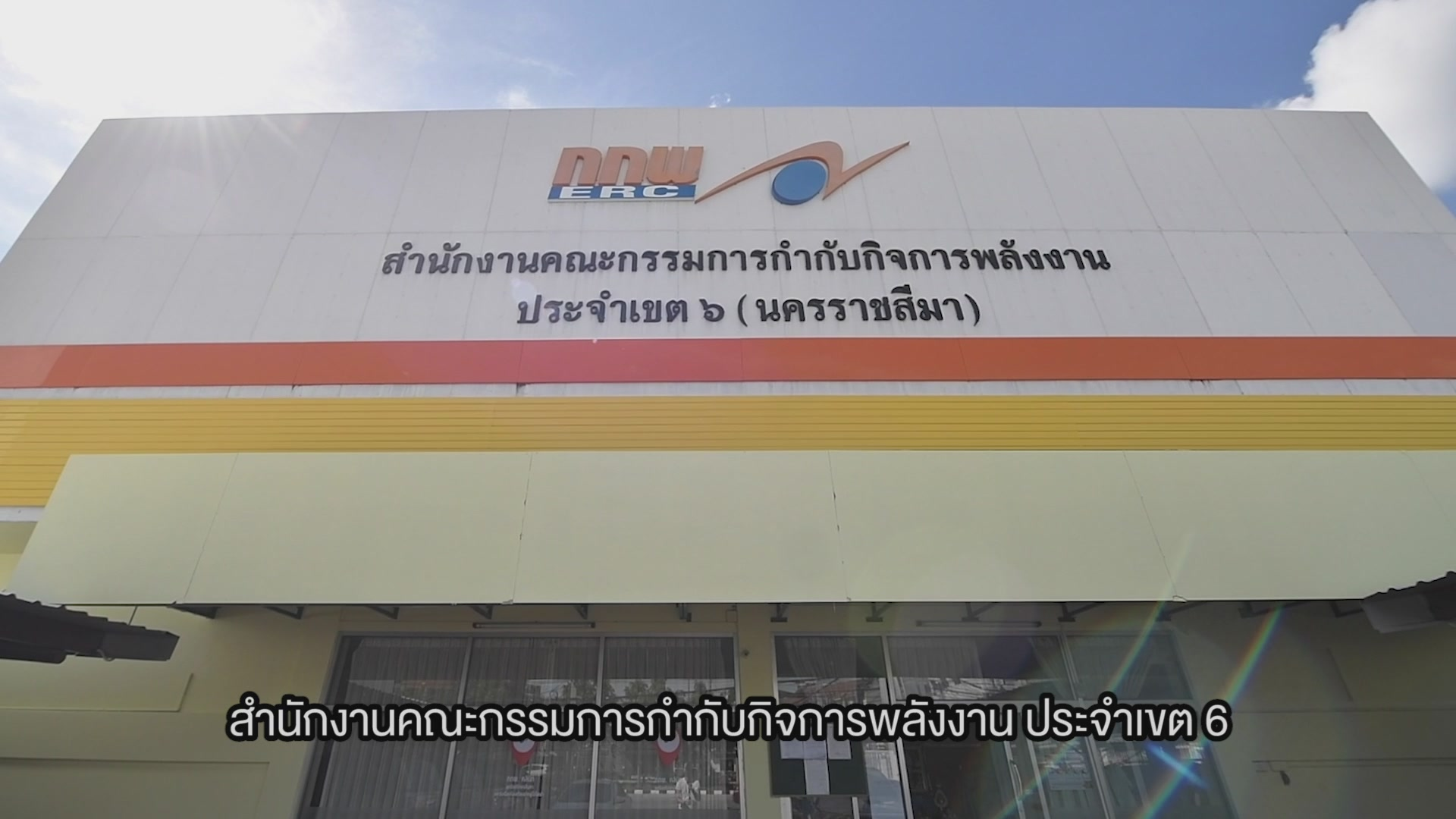 (ชมคลิป) ส่อง! กกพ.เขต 6 โคราชกับภารกิจ กำกับ ดูแล คุ้มครองและพัฒนาไฟฟ้าไทยให้ยั่งยืน