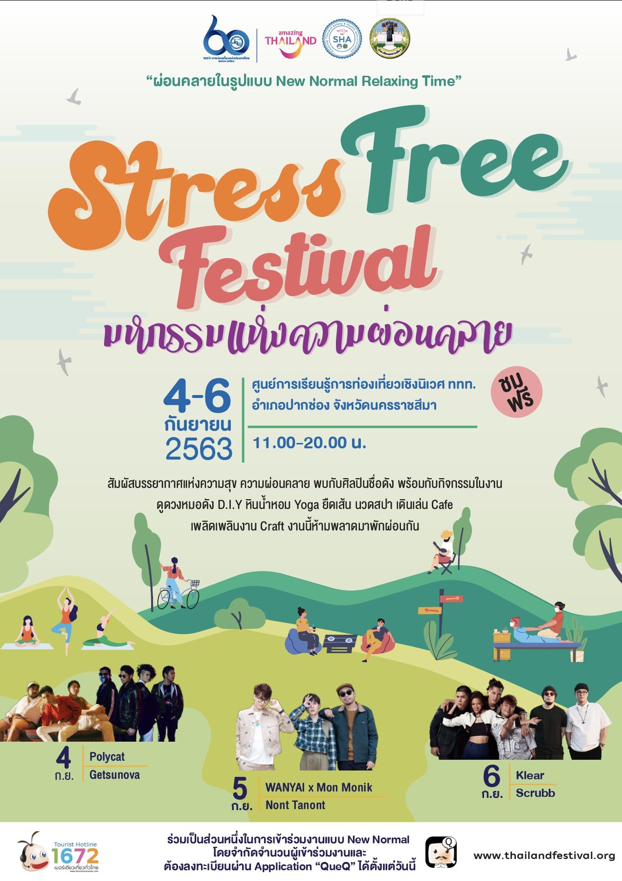 ปักหมุดหยุดยาวนี้! ททท. ชวนเที่ยวงาน Stress Free Festival @เขาใหญ่ สไตล์ New Normal Relaxing Time