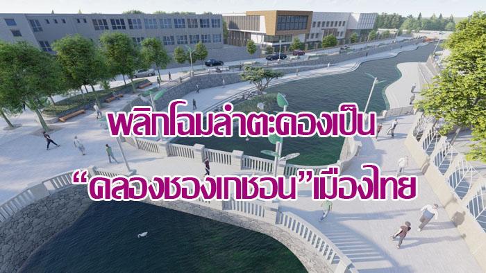 """แลนด์มาร์คใหม่!  เทศบาลนครโคราชเตรียมทุ่มงบฯ แปลงโฉม """"ลำตะคอง"""" เป็น""""คลองชองเกชอน""""เมืองไทย"""