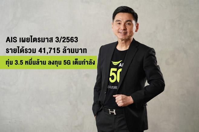เอไอเอส เผยไตรมาส 3 ปี 63 รายได้รวม 41,715 ล้านบาท ล็อคเป้า! ลงทุนขยายศักยภาพเครือข่าย 5G เพื่อคนไทยเต็มกำลัง