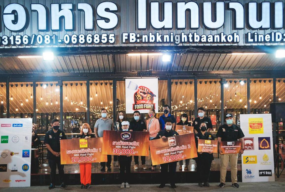 """ยกระดับวงการอาหารไทย! """"ไนท์บ้านเกาะ""""ตลาดดังโคราชจัดประกวดทำอาหาร NBK   Food  Fightหวังยกระดับโคราชเป็น Street food destination ที่มีมาตรฐาน เชื่อถือได้"""