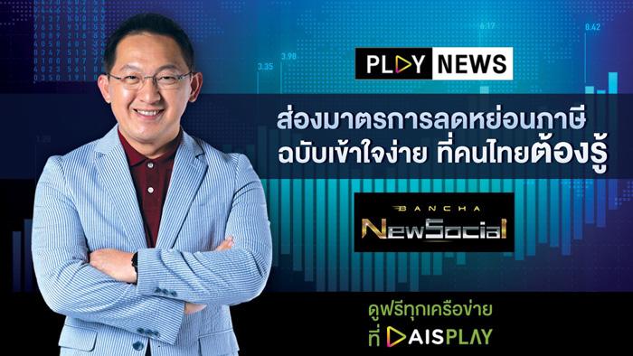PLAY NEWS ชวนคนไทยบริหารภาษีเป็น!!! รับโค้งสุดท้ายปลายปี