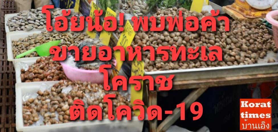 โคราชเจอแล้ว! พ่อค้าขายอาหารทะเลติดโควิด-19 จากสมุทรสาคร ตระเวนขายทั้งในพื้นที่โคราชและบุรีรัมย์