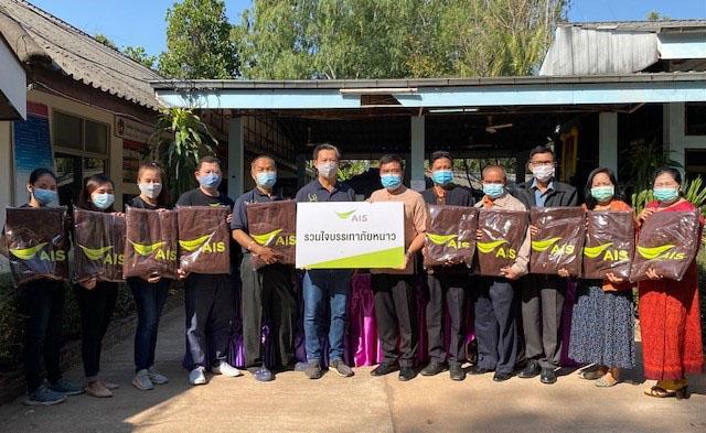 คลายหนาวชาวอีสาน! ทีมเอไอเอสอุ่นใจอาสา เดินสายมอบผ้าห่ม ภาคตะวันออกเฉียงเหนือ