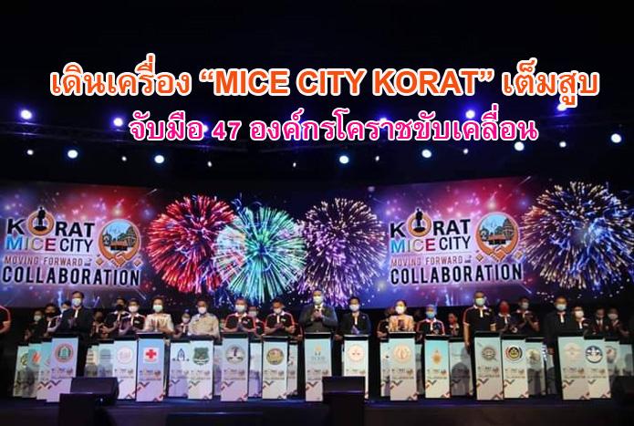 """โคราชเดินเครื่อง """"MICE CITY"""" เต็มสูบจัดใหญ่ลงนามความร่วมมือ 47 องค์กรหลักขับเคลื่อนเมืองไมซ์"""