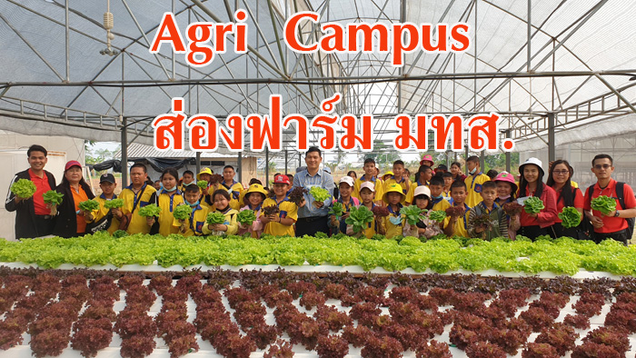 เพิ่มโอกาส รร.ขาดแคลน! ฟาร์ม มทส. ผนึกคาร์กิลล์จัดนำร่องโครงการ Agri Campus เพิ่มโอกาสการเรียนรู้ด้านการเกษตรสมัยใหม่