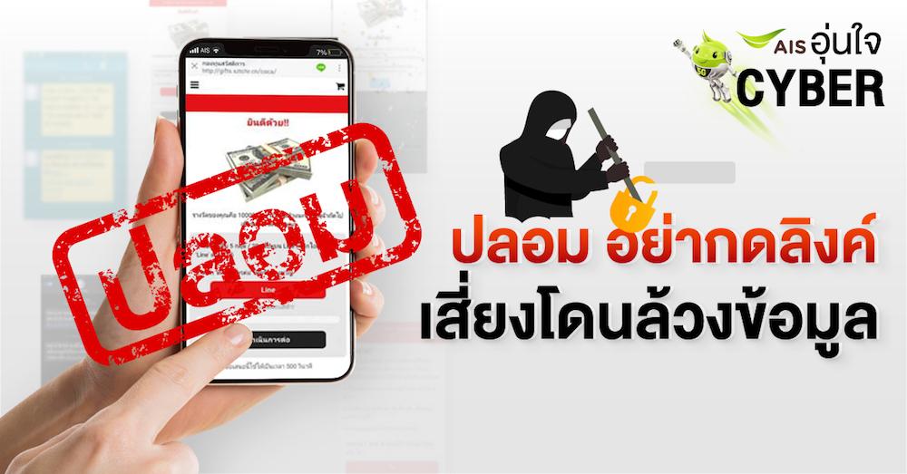 AIS ห่วงคนไทย เตือน!  ระวังอย่าตอบแบบสอบถามออนไลน์หรือ ส่งต่อเสี่ยงโดนล้วงข้อมูลส่วนตัว แถมเสียค่า iSMS ไปต่างประเทศ
