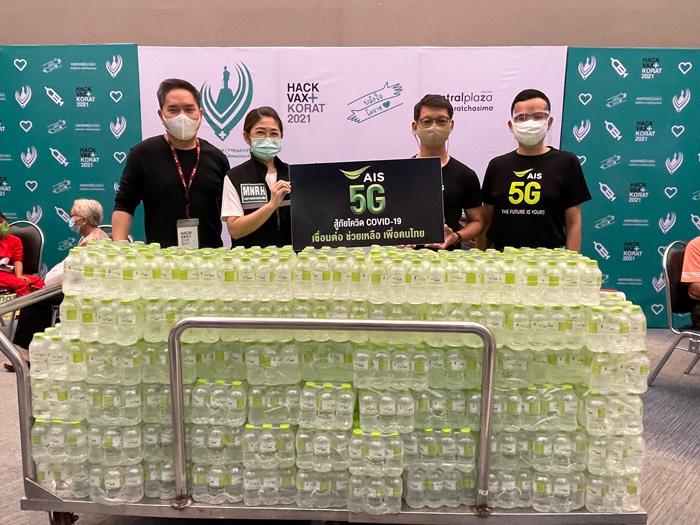 AIS 5G หนุนน้ำดื่มจุดฉีดวัคซีน รพ.มหาราชนครราชสีมา และ HackVax Korat