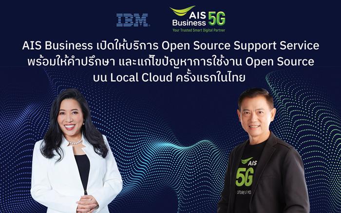 AIS Business เปิดให้บริการ Open Source Support Service บน Local Cloud เป็นครั้งแรกในไทย