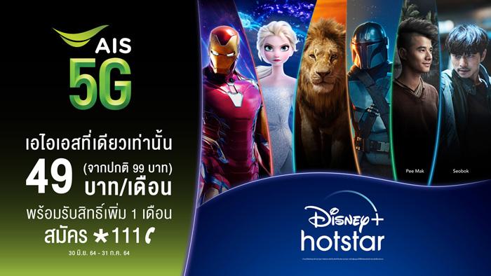 AIS 5G เชิญคนไทยรับชมคอนเทนต์ที่ทั้งโลกรอคอย Disney+ Hotstar ที่เปิดตัวแล้ววันนี้ บนเครือข่ายที่ดีที่สุด