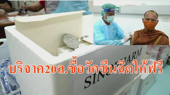 ขอไลค์รัว ๆ! ผู้ใจบุญใน ตปท.บริจาค 20 ล.ซื้อวัคซีนฉีดให้ชาวปากช่องโคราชฟรี