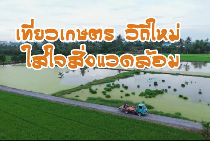 """หนุนท่องเที่ยววิถีเกษตร! คัดวิสาหกิจชุมชนท่องเที่ยวเชิงเกษตร ร่วมประกวดโครงการ """"เที่ยวเกษตรวิถีใหม่ ใส่ใจสิ่งแวดล้อม"""""""