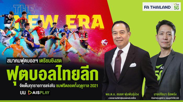 """สมาคมกีฬาฟุตบอลฯ ประกาศเป็นพันธมิตรกับ AIS เคียงข้างวงการลูกหนังเตรียมยิงสด""""ฟุตบอลไทยลีก""""ส่งความสุขคนไทยสู้วิกฤต จัดเต็มทุกรายการ"""