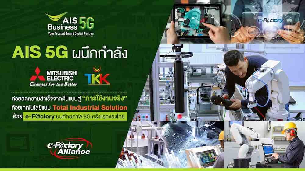 "AIS 5G ผนึกกำลัง Mitsubishi Electric – ทีเคเค ร่วมปฏิวัติภาคอุตสาหกรรมไทยต่อยอดความสำเร็จจากต้นแบบสู่ ""การใช้งานจริง"" ปักหมุดที่ 1 ตัวจริง"