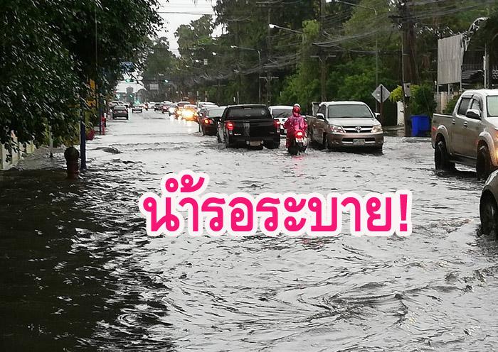 จุดเดิม! ฝนถล่มโคราชนานนับชั่วโมง น้ำทะลักท่วมหน้าจวนผู้ว่า-ค่ายสุรนารีจมบาดาล  ปชช. 10 อำเภอริมลำน้ำท่วมสูงขึ้น