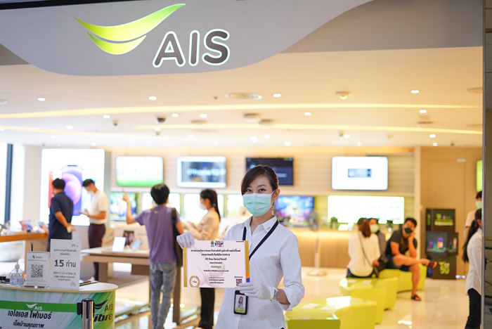 มั่นใจได้! พร้อมต้อนรับลูกค้าที่ AIS Shopด้วยมาตรฐานสุขอนามัยที่ปลอดภัยมั่นใจได้สูงสุด