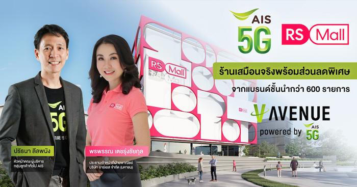 AIS 5G-RS Mall  เชื่อมต่อประสบการณ์การช้อปปิ้งที่สมบูรณ์แบบเปิดสาขาใหม่บน V-AVENUE by AIS 5G ร้านเสมือนจริงสุดอลังการเลือกช้อปปิ้งได้ไม่จำกัด