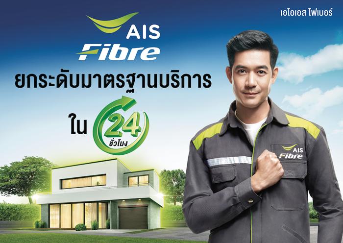AIS Fibre เดินหน้าสร้างมาตรฐานใหม่อุตสาหกรรมเน็ตบ้านอย่างยั่งยืน ชู งานบริการ ที่เหนือกว่าพร้อมตอบโจทย์คนไทยใช้ชีวิตบนออนไลน์
