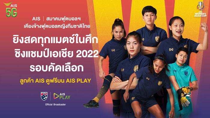 """AIS 5G ผนึก สมาคมฟุตบอลฯ เคียงข้างวงการฟุตบอลหญิงทีมชาติไทยชวนแฟนบอลส่งใจเชียร์ทัพ """"ชบาแก้ว"""" ในศึก """"ชิงแชมป์เอเชีย"""" 2022"""