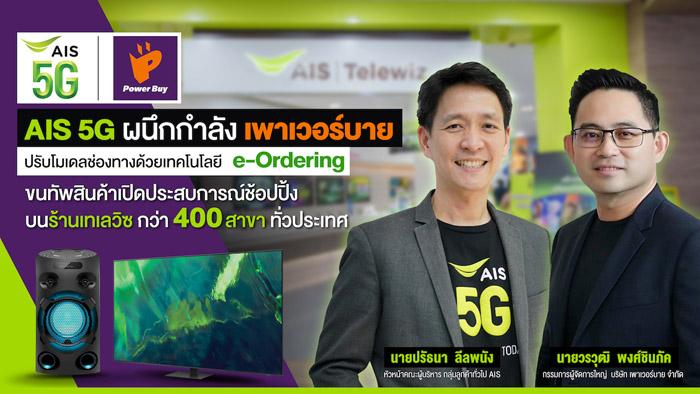AIS 5G ประสานพลัง เพาเวอร์บาย เชื่อมต่อคนไทยกับโลกดิจิทัลร่วมกระตุ้นศก.ฐานรากผ่านร้านAIS เทเลวิซปรับโมเดลช่องทางขาย