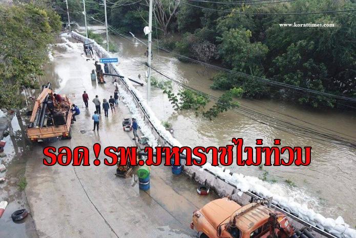 รอด! รพ.มหาราชโคราชไม่ถูกน้ำท่วม 12 ชุมชนจม 2,000 กว่าครอบครัวเดือดร้อน