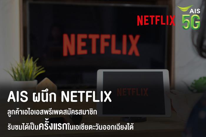 AIS ผนึก Netflix ส่งมอบความบันเทิงคนไทยต่อเนื่องพร้อมเปิดให้ลูกค้าเอไอเอสพรีเพดสมัครสมาชิกและรับชมได้เป็นครั้งแรกในเอเชียตะวันออกเฉียงใต้