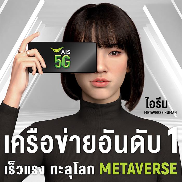 AIS 5G จับเทรนด์ Metaverse Human คว้า น้องไอ-ไอรีน Virtual Influencer คนแรกของไทยเข้าสู่ AIS Family